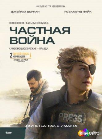 Фильм Частная война смотреть онлайн