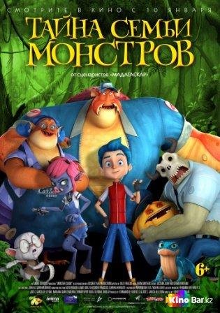 Фильм Тайна семьи монстров смотреть онлайн