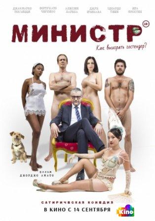 Фильм Министр смотреть онлайн