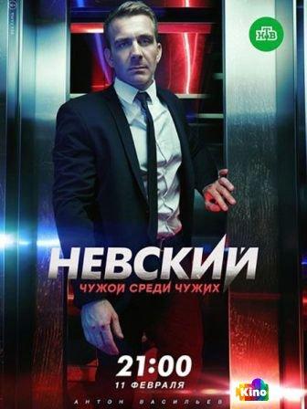 Фильм Невский. Чужой среди чужих 1-20 серия смотреть онлайн