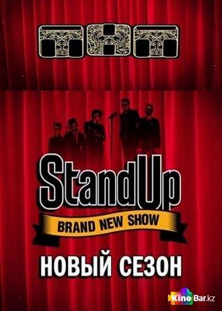 Фильм Stand Up 9 сезон 1-10 выпуск смотреть онлайн