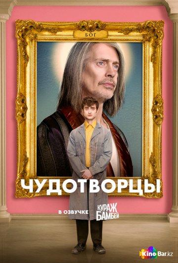 Фильм Чудотворцы 1 сезон 1-7 серия смотреть онлайн
