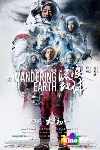 Фильм Блуждающая Земля смотреть онлайн