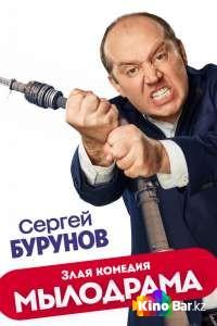 Фильм Мылодрама 1 сезон 1-8,9 серия смотреть онлайн