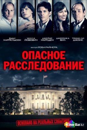 Фильм Опасное расследование смотреть онлайн