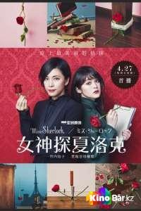 Фильм Мисс Шерлок 1 сезон 1-8 серия смотреть онлайн