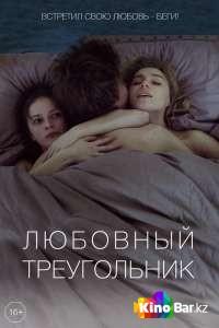 Фильм Любовный треугольник смотреть онлайн