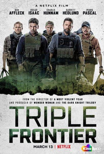 Фильм Тройная граница смотреть онлайн