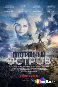 Фильм Потерянный остров смотреть онлайн