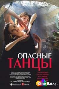 Фильм Опасные танцы смотреть онлайн