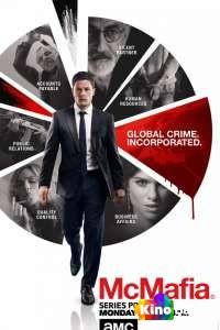 Фильм МакМафия 2 сезон смотреть онлайн