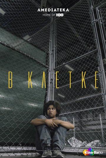 Фильм В клетке смотреть онлайн