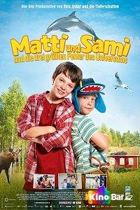 Фильм Матти, Сами и три величайших ошибки Вселенной смотреть онлайн