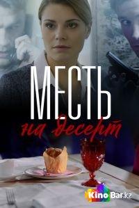 Фильм Месть на десерт 1-4 серия смотреть онлайн