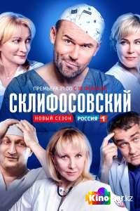 Фильм Склифосовский 7 сезон 1-16 серия смотреть онлайн
