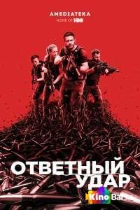 Фильм Ответный удар 7 сезон 1-10 серия смотреть онлайн