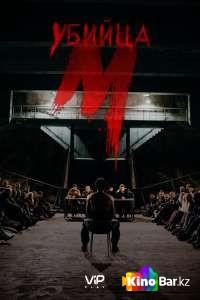 Фильм М убийца 1 сезон смотреть онлайн