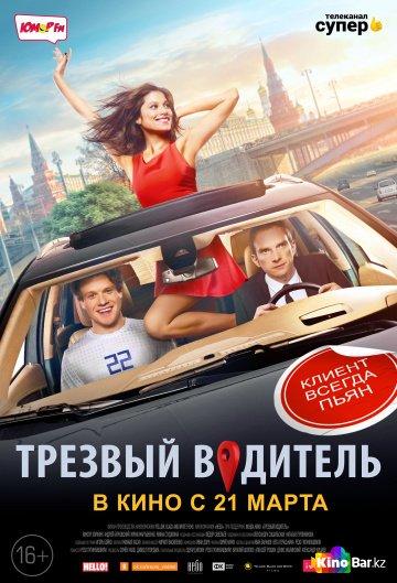 Фильм Трезвый водитель смотреть онлайн