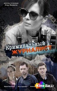 Фильм Криминальный журналист 1-16 серия смотреть онлайн