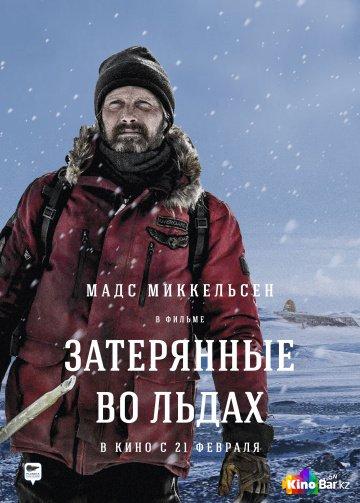 Фильм Затерянные во льдах смотреть онлайн