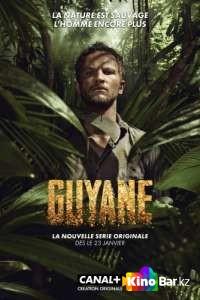 Фильм Гвиана 2 сезон 1-8 серия смотреть онлайн