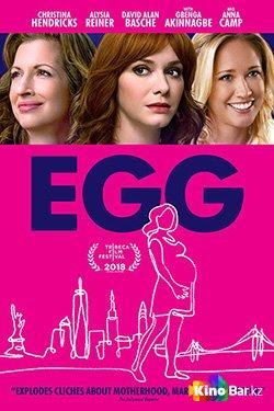 Фильм Яйцеклетка смотреть онлайн