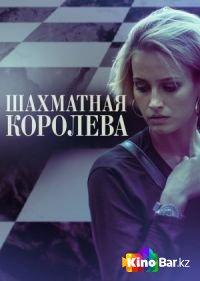 Фильм Шахматная королева 1-4 серия смотреть онлайн