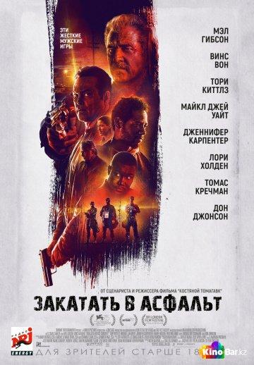 Фильм Закатать в асфальт смотреть онлайн