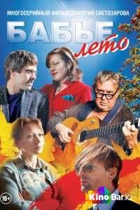 Фильм Бабье лето 1-16 серия смотреть онлайн