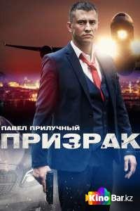 Фильм Призрак 1 сезон смотреть онлайн