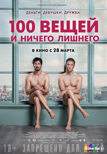 Фильм 100 вещей и ничего лишнего смотреть онлайн