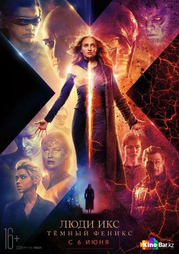 Фильм Люди Икс: Тёмный Феникс смотреть онлайн