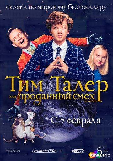 Фильм Тим Талер, или Проданный смех смотреть онлайн