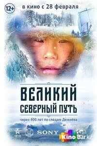 Фильм Великий северный путь смотреть онлайн