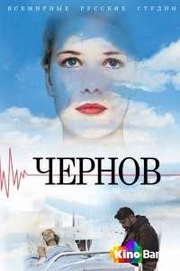 Фильм Чернов 1 сезон 1-12 серия смотреть онлайн