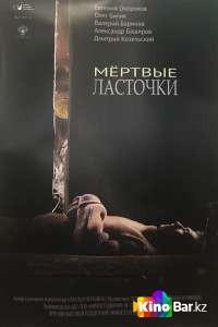 Фильм Мертвые ласточки смотреть онлайн