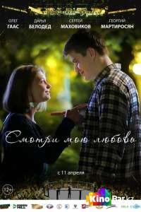 Фильм Смотри мою любовь смотреть онлайн