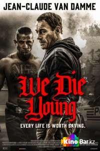 Фильм Мы умираем молодыми смотреть онлайн
