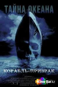 Фильм Корабль-призрак смотреть онлайн