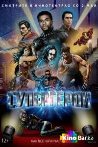 Фильм Супергерои смотреть онлайн