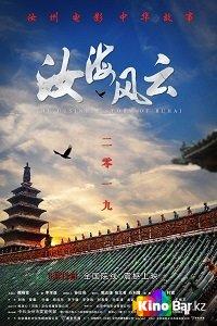 Фильм Китайский пленник смотреть онлайн