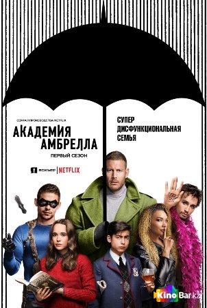 Фильм Академия «Амбрелла» 1 сезон 1-10 серия смотреть онлайн