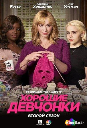 Фильм Хорошие девчонки 2 сезон 1-7 серия смотреть онлайн