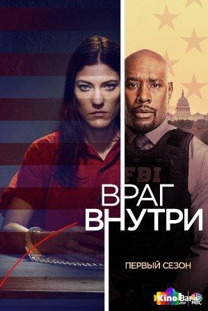 Фильм Враг внутри 1 сезон 1-13 серия смотреть онлайн