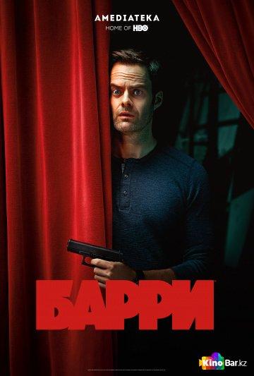 Фильм Барри 2 сезон 1-8 серия смотреть онлайн
