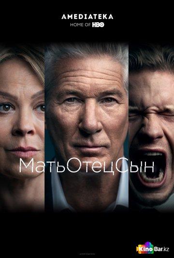 Фильм МатьОтецСын 1 сезон 1-3 серия смотреть онлайн