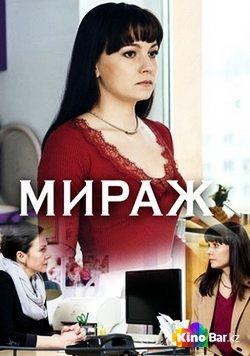 Фильм Мираж 1-4 серия смотреть онлайн