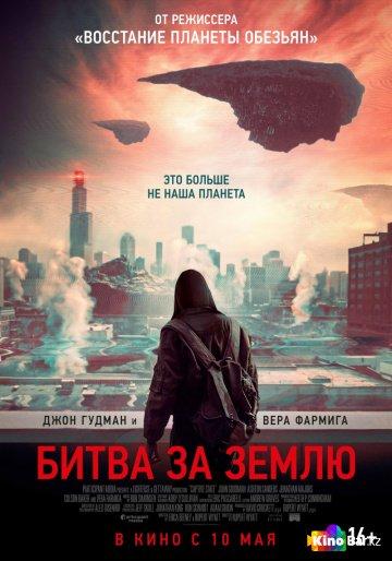 Фильм Битва за землю смотреть онлайн