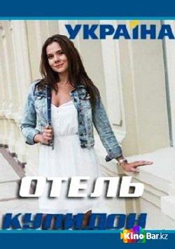Фильм Отель Купидон 1-4 серия смотреть онлайн