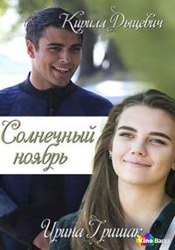 Фильм Солнечный ноябрь 1-15 серия смотреть онлайн